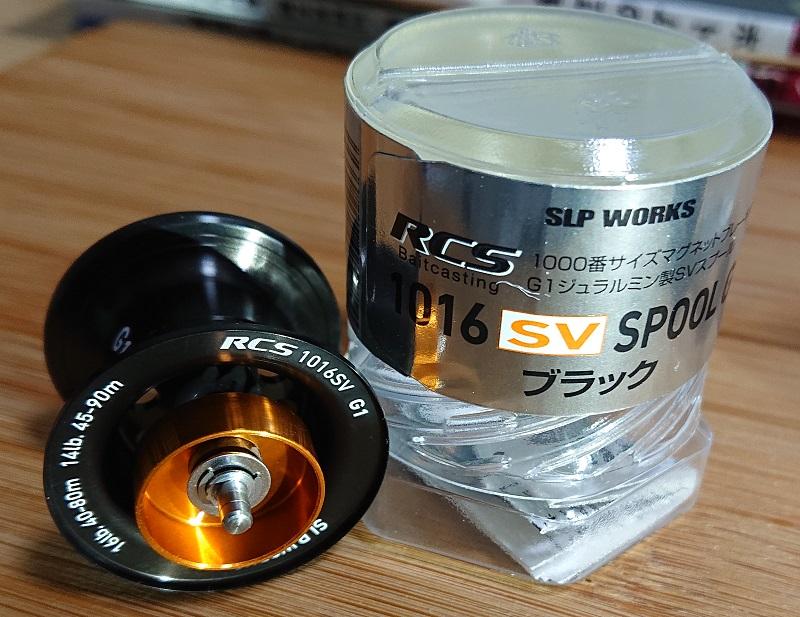 【ダイワ純正】RCS 1016 SV スプール G1