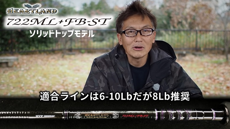 ハートランド722ML+FB-ST20ソリッドティップモデル村上晴彦さんの推奨ラインは8ポンド