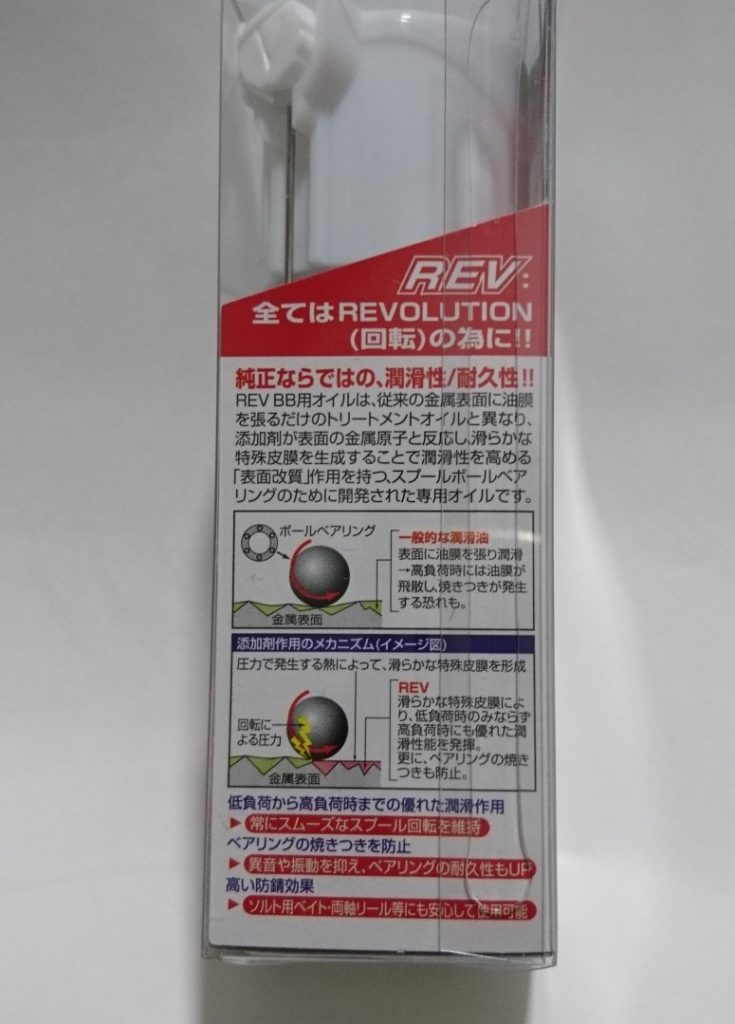 ダイワ(DAIWA)  REV ボールベアリング用オイル