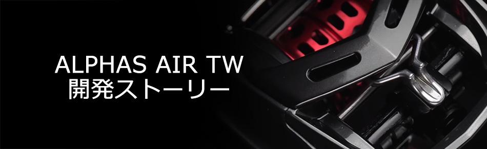 20 アルファス AIR TW 開発ストーリー