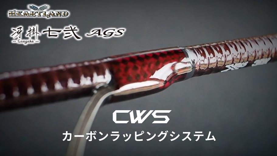 ハートランド 721MLFS-SV 冴掛 七弐 CWSカーボンラッピング