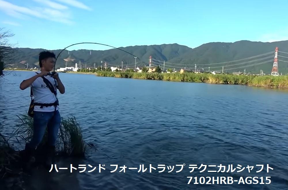 赤松健ハートランド フォールトラップ テクニカルシャフト7102HRB-AGS15