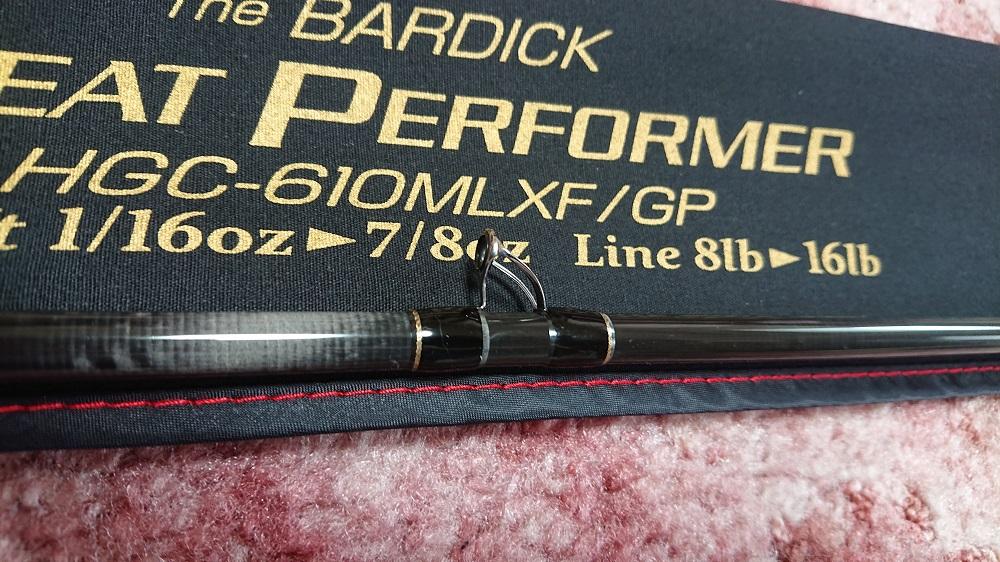 デプス HGC-610MLXF/GPバーディック グリップから1つ目のガイド