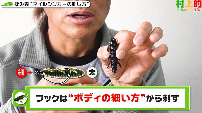 沈み蟲はボディーの細い方からフックを刺す