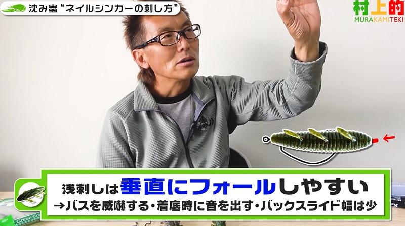 沈み蟲は、ネイルシンカーを浅くさすと、垂直にフォールしやすい