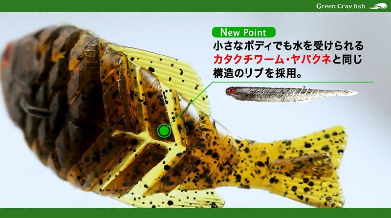 issei ギルフラット Jr.カタクチワーム・ヤバクネと同じ構造のリブを採用