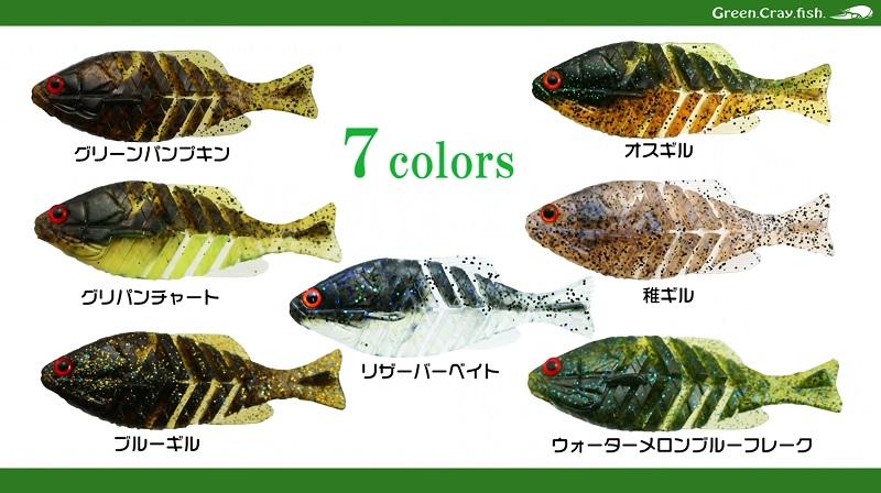 issei ギルフラット Jr.7色のカラーバリエーション
