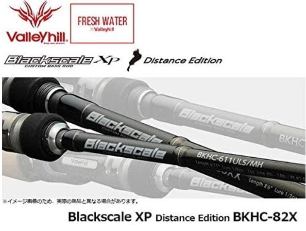 Valleyhill ブラックスケールXP ディスタンスE BKHC-82X