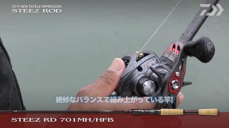 RD 701MH/HFBは、絶妙なバランスのロッド
