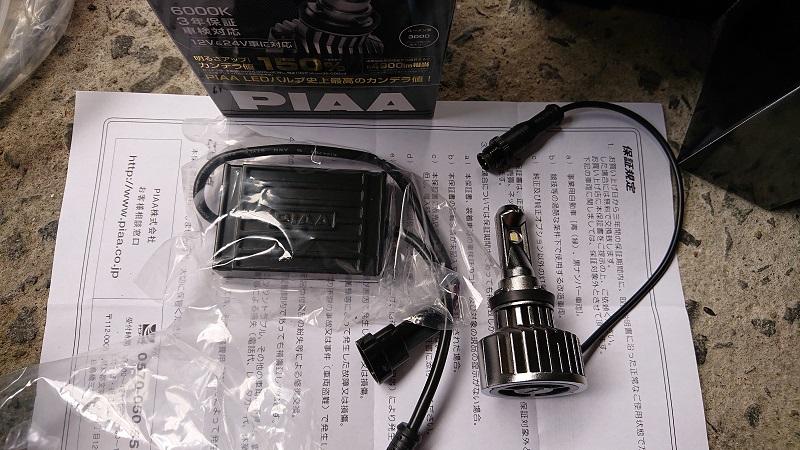 PIAA ヘッドライト用LEDバルブ