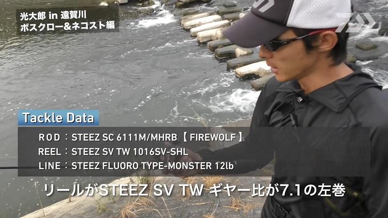 川村光太郎プロの場合ダイワ スティーズ SC 6111M/MHRB