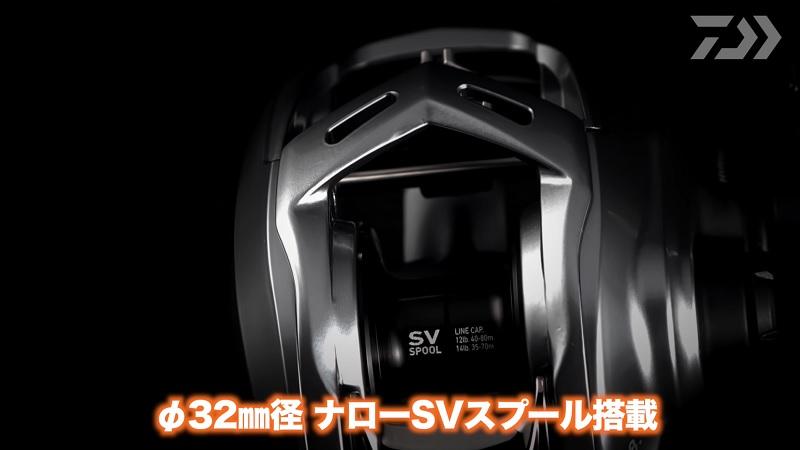 2021 ALPHAS SV TW 32mm スプール搭載