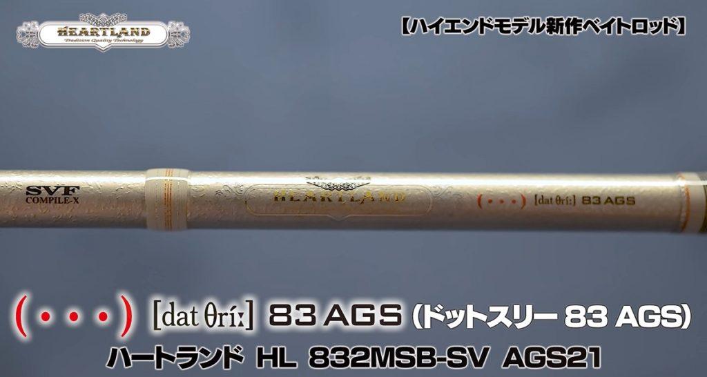 ハートランド 832MSB-SV AGS21 スペック