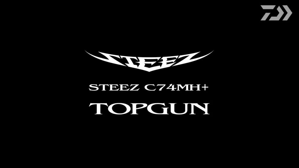スティーズ C74MH+ トップガン1