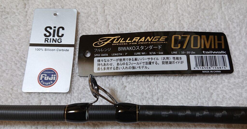テールウォーク フルレンジ C70MH SICガイドリング