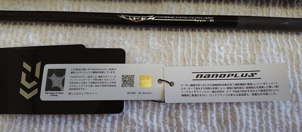 21 スティーズ C610MH+のカーボン