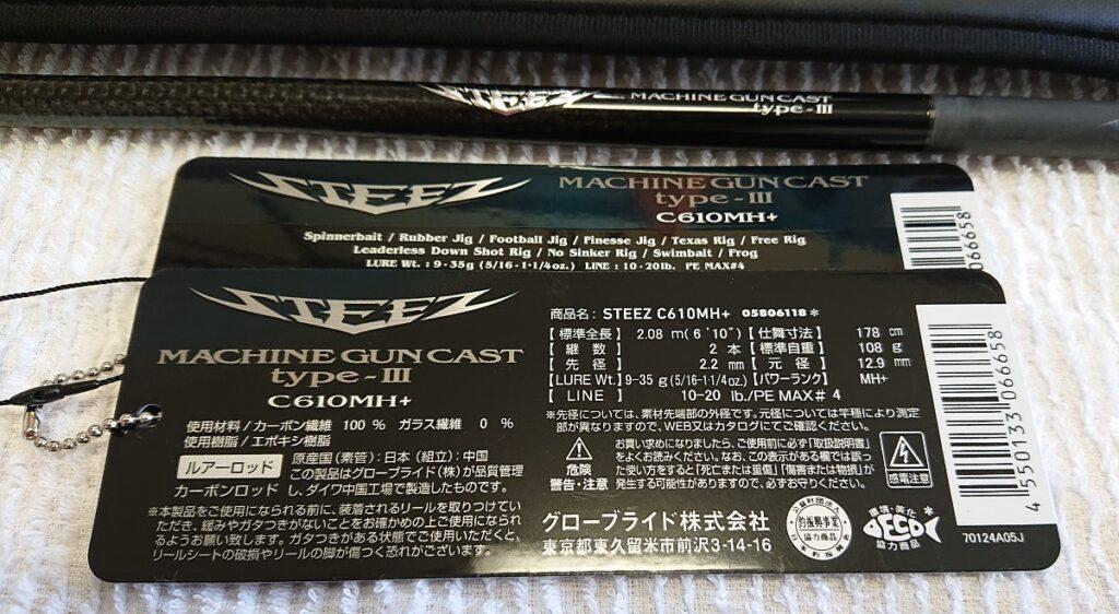 スティーズ C610MH+【MACHINEGUNCAST TYPE-III】スペック2