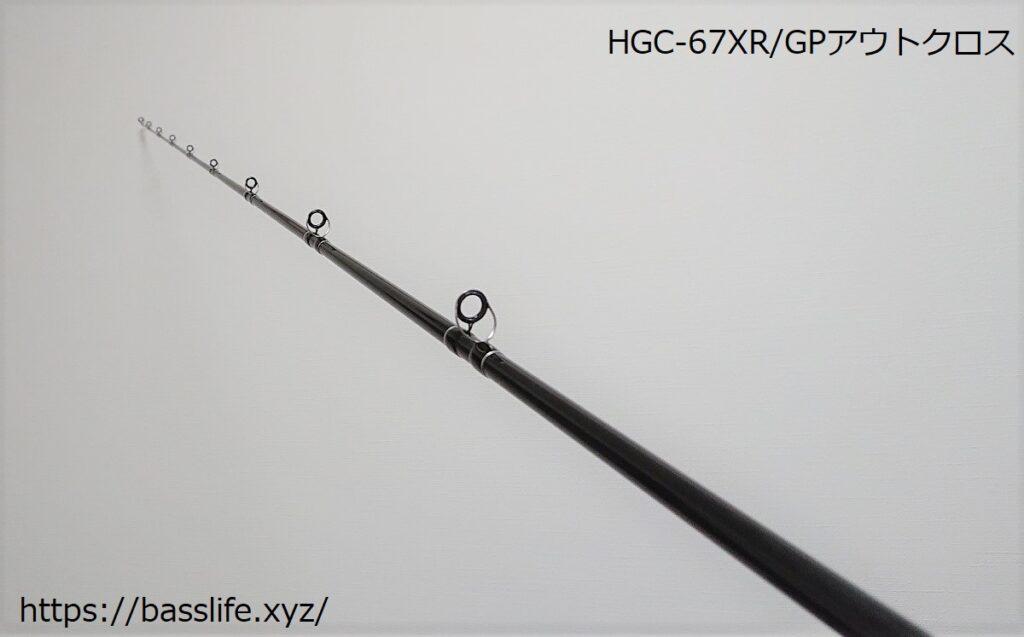 HGC-67XR/GPアウトクロスチタンガイド